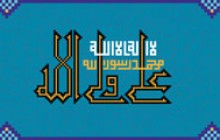 تصویر مذهبی / میلاد امام علی (ع) / علی ولی الله(به همراه فایل لایه باز psd)