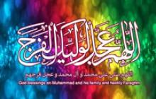 تصویر مذهبی / نیمه شعبان / اللهم عجل لولیک الفرج /(ارسال شده توسط کاربران)
