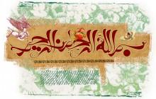 تصویر قرآنی / آیه بسم الله الرحمن الرحیم + psd