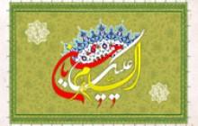 تصویر مذهبی/ السلام علیک یا حسین (به همراه فایل لایه باز psd)