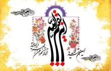 تصویر مذهبی / این بقیه الله التی لا تخلو من العتره الهادیه / نیمه شعبان(به همراه فایل لایه باز psd)