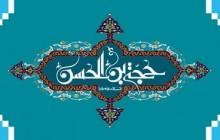تصویر مذهبی / السلام علیک یا حجه بن الحسن / نیمه شعبان(به همراه فایل لایه باز psd)
