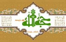 تصویر مذهبی / السلام علیک یا حجه الله فی ارضه / نیمه شعبان(به همراه فایل لایه باز psd)