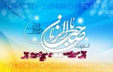 تصویر مذهبی / السلام علیک یا صاحب الزمان / نیمه شعبان(به همراه فایل لایه باز psd)