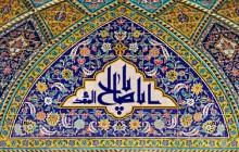 تصویر مذهبی / یا اباصالح المهدی