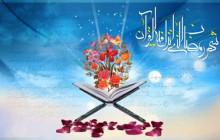 تصویر قرآنی / شَهْرُ رَمَضَانَ الَّذِیَ أُنزِلَ فِیهِ الْقُرْآنُ / ماه رمضان