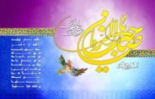 تصویر مذهبی / نیمه شعبان / السلام علیک یا صاحب الزمان /(ارسال شده توسط کاربران)