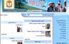 پایگاه اینترنتی جلوه ایثار