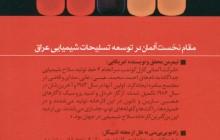 مقام نخست آلمان در توسعه تسلیحات شیمیایی عراق-لایه های پنهان جنگ - 12