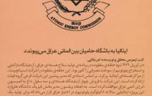 ایتالیا به باشگاه حامیان بین المللی عراق می پیوندد - لایه های پنهان جنگ - 13