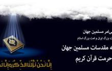 پیام مهم امام خامنه ای (ولیامر مسلمین جهان) درپی اهانت نفرتانگیز به قرآن شریف در آمریكا