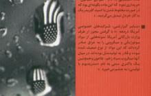کمک های شیمیایی و بیولوژیک آمریکا به عراق - لایه های پنهان جنگ - 16