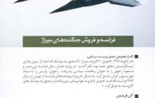 فرانسه و فروش جنگنده های میراژ - لایه های پنهان جنگ- 18