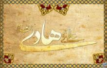 والپیپر امام هادی (ع)