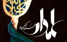 السلام علیک یا علمدار (ع)