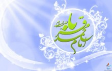 والپیپر امام محمد باقر (ع)