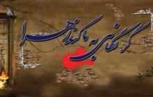 بنر شهادت حضرت زهرا (س) / ارسال شده توسط کاربران