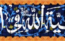 تصویر کتیبه مزین به نام مبارک بقیه الله (عج)