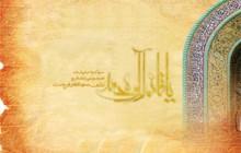 والپیپر متبرک است به نام مبارک یا قائم آل محمد (عج)