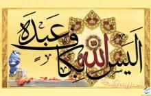 والپیپر قرآنی (الیس الله بکاف عبده)