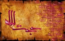 والپیپر مزین به نام مبارک حجت الله