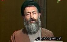 تعریف جمهوری اسلامی / آیت الله شهید دکتر بهشتی