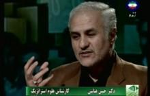برنامه راز / انقلاب اسلامی و جهان موازی / قسمت اول
