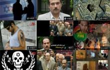 مستند ویندوز قرمز / جزئیات نقش موساد در ترور دکتر علیمحمدی