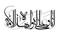 چهل حدیث از پیامبر اکرم (ص) در شأن امام علی (ع)