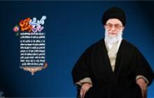 تصویر پس زمینه به مناسبت سال جهاد اقتصادی همراه با تصویر امام خامنه ای