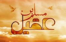 تصویر / مسلم بن عقیل