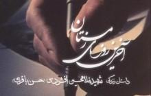 دانلود قسمت چهارم مستند آخرین روزهای زمستان / شهید حسن باقری
