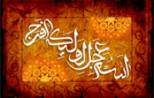 تصویر همراه با ذکر اللهم عجل لولیک الفرج (به همراه psd)