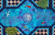 پوستر اسماء الحسنی / به همراه دانلود فیلم تواشیح اسماء الحسنی(به همراه فایل لایه باز psd)