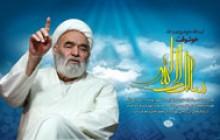 تصویر / آیت الله خوشوقت / سالک الی الله(به همراه فایل لایه باز psd)