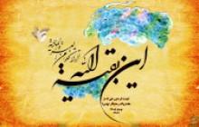 بنر با موضوع این بقیه الله (به همراه فایل لایه باز psd)
