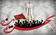 تصویر زمینه مقاومت مردمی بحرین