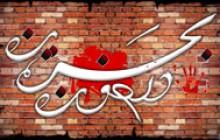 بحرین در خون