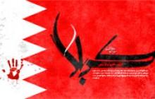 کل ارض کربلای بحرین