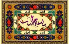 تصویر زمینه با موضوع بسم الله