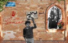 پوستر دهه فجر / امام آمد(به همراه فایل لایه باز psd)
