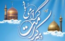حجت الاسلام مومنی - امام رضا
