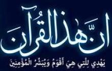 آيات كوتاه و كليدي قرآن