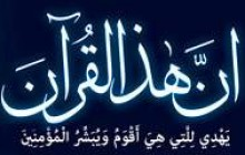 سيمايي از قرآن -1