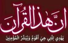 آب و خاك در قرآن و حديث