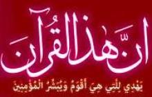 سوره کوثر و جایگاه حضرت زهرا سلام الله علیها (2)