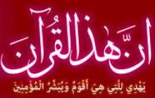 امام علی (عليه السلام) و غدير خم