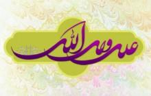 پیامک عید غدیر (۲)