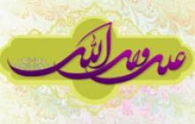 تصویر زمینه با طراحی خط علی ولی الله (به همراه فایل لایه باز)