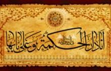 تصویر / عید غدیر / انا دارالحکمه و علی بابها (به همراه فایل لایه باز)